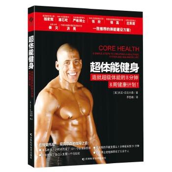 超体能健身(pdf+txt+epub+azw3+mobi电子书在线阅读下载)