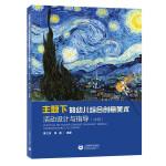 主题下的幼儿综合创意美术活动设计与指导(中班)(幼儿园教师专业发展丛书)