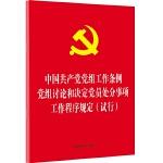 中国共产党党组工作条例 党组讨论和决定党员处分事项工作程序规定(试行)(32开红皮烫金)