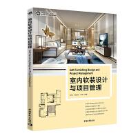 """中国高等院校""""十三五""""精品规划教材:室内软装设计与项目管理"""