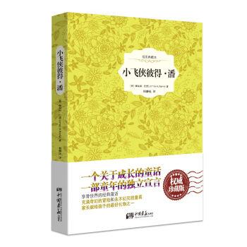 小飞侠彼得 潘(精装插图典藏本)   9787514606454