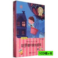 正版 哈罗德的紫色蜡笔 儿童文学有声读物教育童话故事书CD碟片