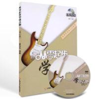 正版教材从零起步学电吉他基础初级入门教程书+DVD视频教学光盘