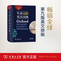 牛津高阶英语词典.第9版 商务印书馆