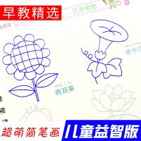 儿童幼儿练字帖 凹槽小学生画画板简笔画字帖启蒙学前图画练字板