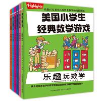 新版Highlights美国小学生经典数学游戏书大开本全6册我是数学迷5-9-12岁少儿专注力益智书籍 儿童趣味启蒙 一年级数学逻辑思维培养开发脑力训练书
