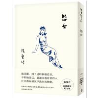包邮台版 怨女 张爱玲百岁诞辰纪念版 皇冠文化 小说 现货 原版书