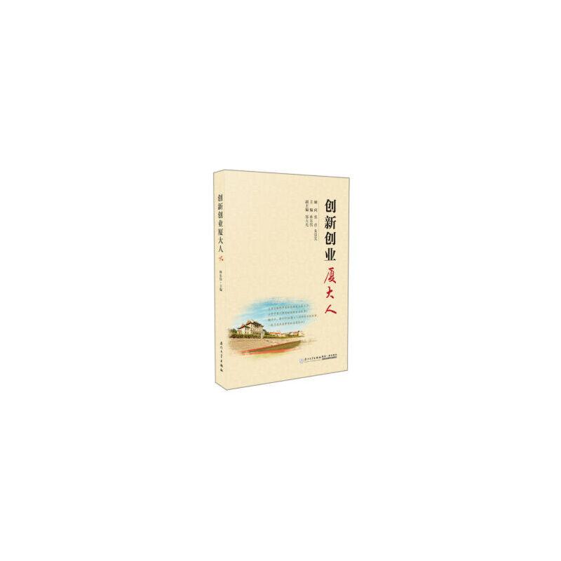 【XSM】创新创业厦大人 林东伟 厦门大学出版社9787561562512 亲,正版图书,欢迎购买哦!咨询电话:18500558306
