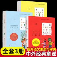 中国童谣全8册 金波编0-3-6-10岁儿童四季儿歌 传统节日经典文化故事书非注音版 小学生图画书幼儿绘本幼儿园百岁童谣早教读物歌谣