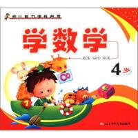 幼儿能力训练丛书:学数学(4岁)