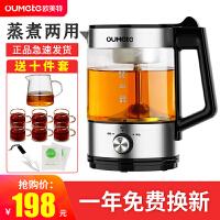 欧美特OMT-PC10KG 电热水壶 煮茶器蒸茶器玻璃多功能全自动电茶壶煮黑茶普洱壶泡茶壶