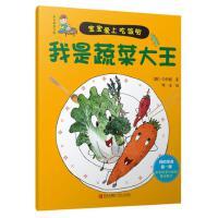 送书签ja~亲子美食之旅:我是蔬菜大王 9787555215905 [韩]白明植 青岛出版社