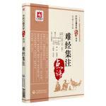 难经集注(中医古籍名家点评丛书)