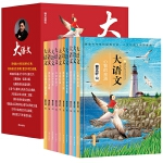 曹文轩 大语文 全10册