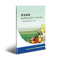 东北地区蔬菜绿色高效生产技术模式 9787511638489 中国农业科学技术出版社 王娟娟,李莉,李衍素