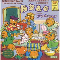 【全新正版T】 贝贝熊系列丛书-睡袋晚会