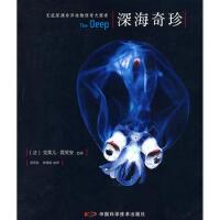 深海奇珍 中国科学技术出版社 9787504655912