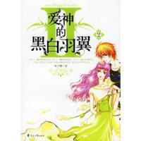 [二手旧书9成新]爱神的黑白羽翼2,风千樱,9787806738566,花山文艺