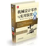 机械设计零件与实用装置图册  (机械专家翻译引进  1400多张图例  关键公式图表  各类零件装置  机械设计必备 )