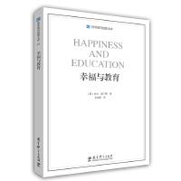 世界教育思想文库:幸福与教育
