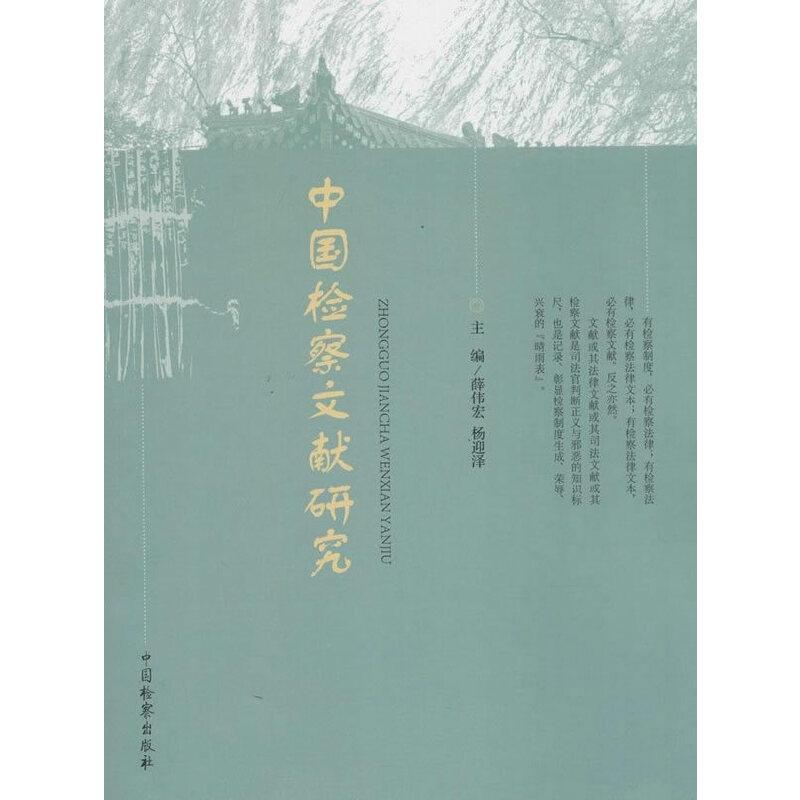 中国检察文献研究