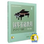钢琴基础教程 修订版(2)(附CD二张)