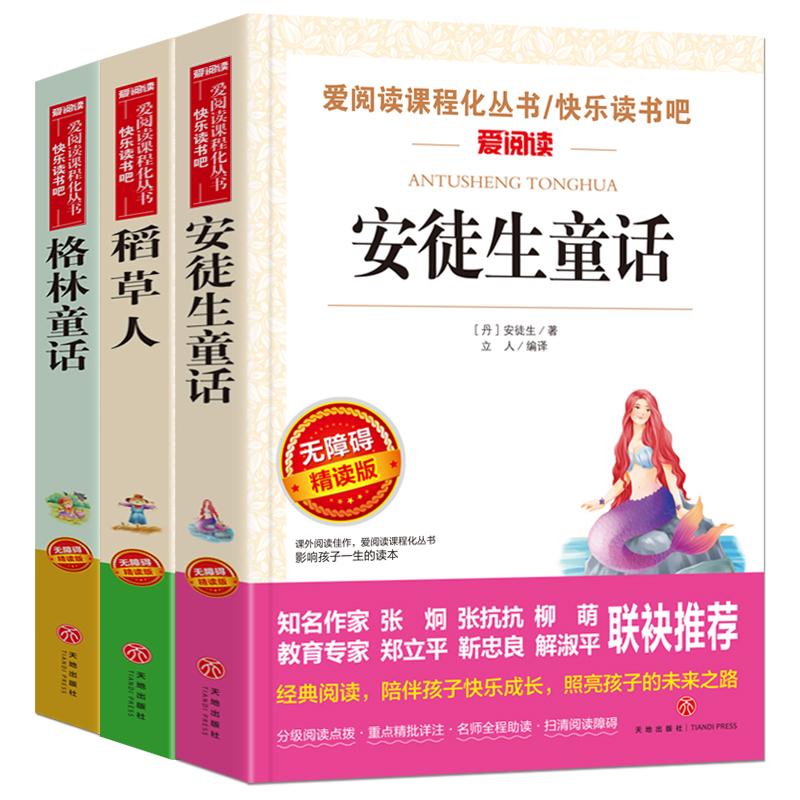 安徒生童话+格林童话+稻草人/爱阅读教导读版中小学课外阅读丛书青少版(无障碍阅读 彩插本)套装共3册 两种封面随机发货
