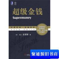 【旧书二手书9成新】超级金钱 (美)史密斯(Smi