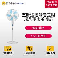 【苏宁易购】格力电风扇 五叶遥控静音定时摇头家用落地扇立式电扇台式台扇