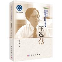 中国科学院院士传记―王选传
