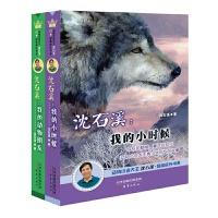 动物小说大王沈石溪品味成长书系(共2册)