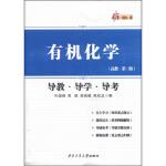 新三导丛书:有机化学导教 导学 导考(高教 第三版) 许国根,贾瑛,吴婉娥 9787561241035