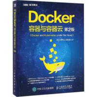 Docker:容器与容器云(第2版) 浙江大学SEL实验室 著