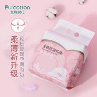 全棉时代 防溢乳垫一次性防溢乳贴奶垫柔薄款