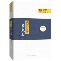 帝后传奇系列:铁腕柔情―吕太后