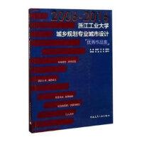2006―2016浙江工业大学城乡规划专业城市设计优秀作品集
