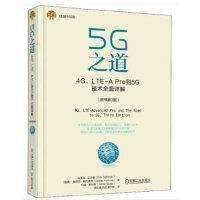 5G之道:4G、LTE-A Pro到5G技�g全面�解(原��第3版)