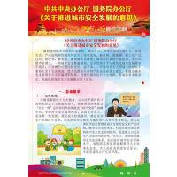 新版安全月 关于推进城市安全发展的意见宣教挂图 8张 ZAG0074宣传海报张贴画