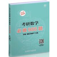 2018考研数学必做986题 杨超 方浩 姜晓千 考研数学基础强化题 适用数一二三 986