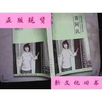 【二手旧书9成新】春阿氏[晚清民国小说研究丛书] /冷佛 吉林文