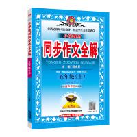 2022版金星教育 小学教材同步作文全解五5年级上册 陕西人民教育出版社