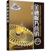 金融服务营销(第二版) 韩宗英 9787122328519 化学工业出版社教材系列