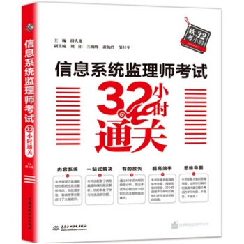 2018全新版 信息系统监理师考试32小时通关 教程+真题+解析 信息系统监理师考试教程 信息系统项目管理师教材计算机考试指定用书籍