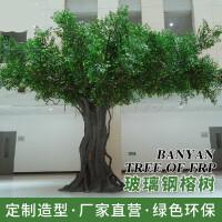 中庭绿植假树玻璃钢仿真古榕树仿真大树假树干酒店大型大厅植物室内装饰道具