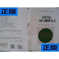 【二手旧书9成新】星巴克:一切与咖啡无关(典藏版) /[美]霍华?