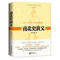 读二十四史,不如读蔡东藩。南北史演义 9787514609905 中国画报出版社 蔡东藩