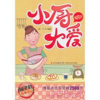 梅子的写食日记:小厨大爱 梅子著 9787538450095