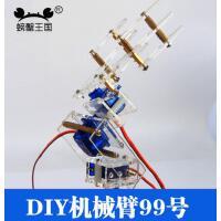 BX 自由度三维旋转机械臂99号 机器人DIY 教学套件结构