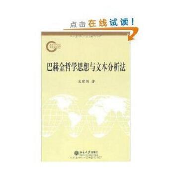 巴赫金哲学思想与文本分析法 凌建侯 301128237 全新正版教材