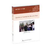 【二手书8成新】我们和你们:中国和瑞士的故事(德 许颖之;徐蓓 五洲传播出版社